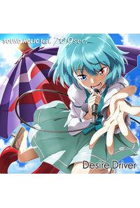 Desire Driver