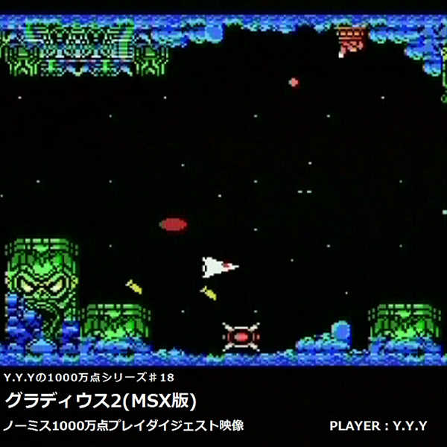 グラディウス2(MSX版)攻略DVD