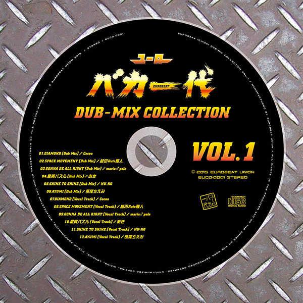 ユーロバカ一代 DUB-MIX COLLECTION VOL.1