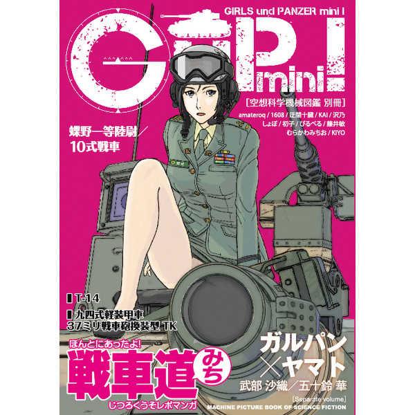 GIRLS und PANZER mini! [KIYO CLUB(KIYO)] ガールズ&パンツァー