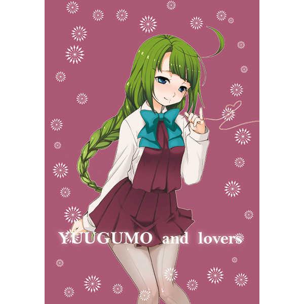 YUUGUMO and lovers [けーすばいけーす(MIN)] 艦隊これくしょん-艦これ-