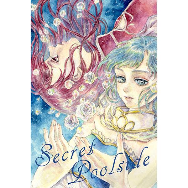 Secert  Poolside [ねこたべる(ゆきしろ)] 魔法少女まどかマギカ