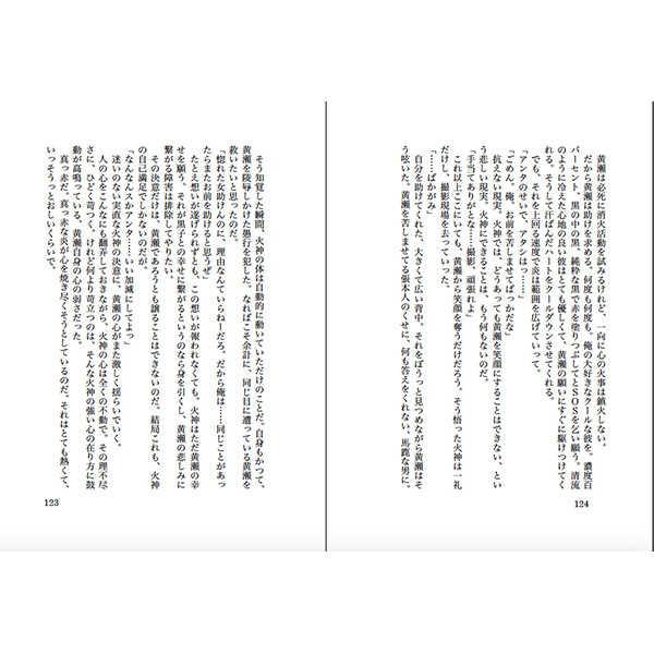 恋愛事変~完全版~