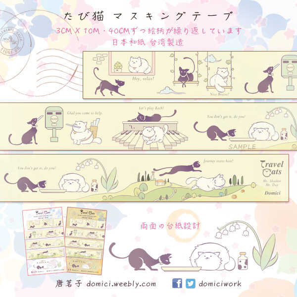 たび猫 マスキングテープ
