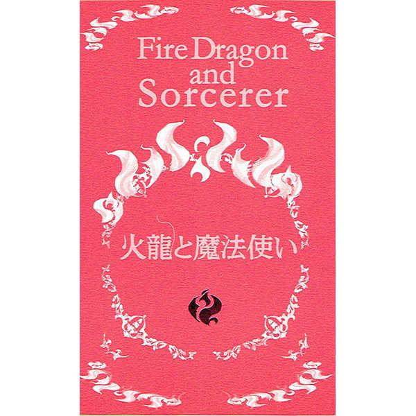 【新装版】火龍と魔法使い