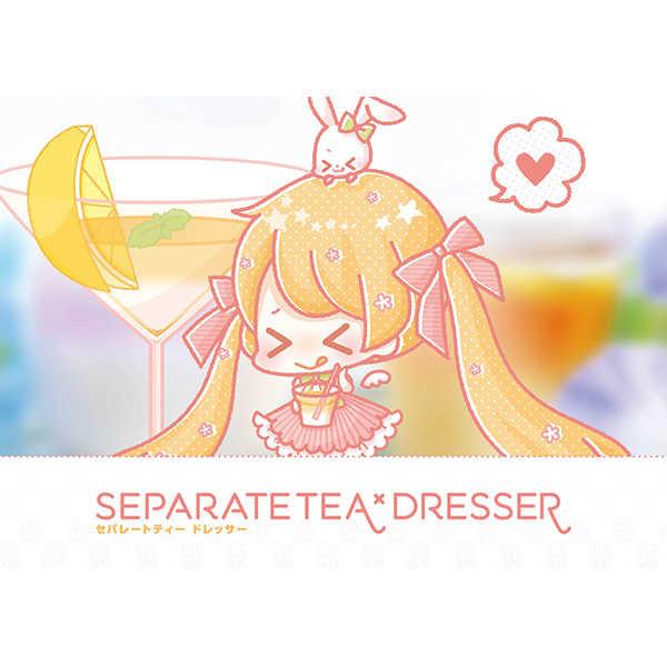 セパレートティードレッサー [sukuranburu(高町ぐずり)] オリジナル