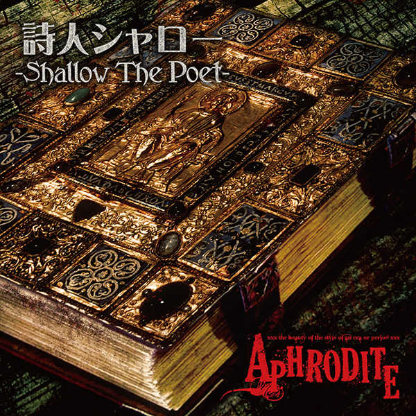 詩人シャロー-Shallow The Poet-