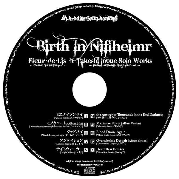 Birth In Niflheimr -mastered edition with The Expansion VII-