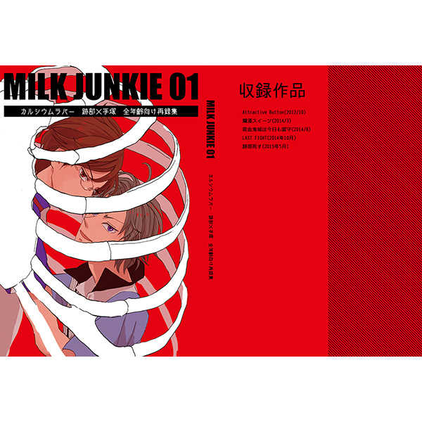 MILK JUNKIE 01 [カルシウムラバー(タキオ)] テニスの王子様