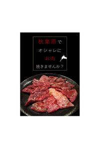 秋葉原でお肉オシャレに焼きませんか?