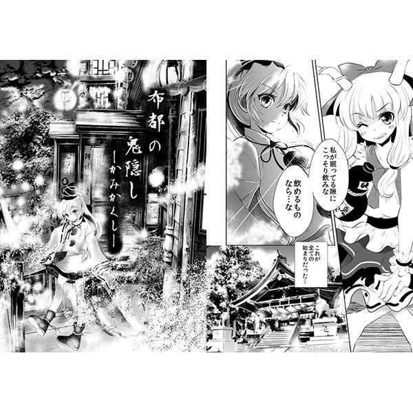 布都の大冒険~物部布都本再録集~