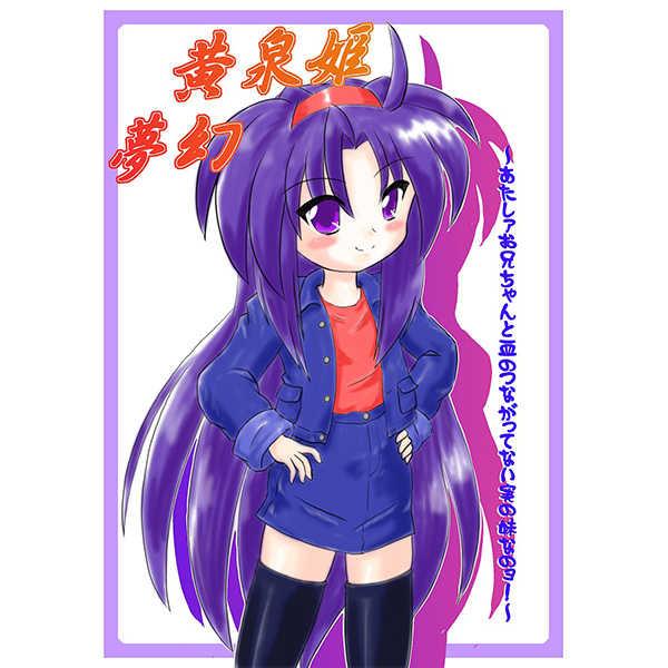 黄泉姫夢幻