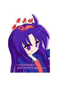 黄泉姫夢幻2