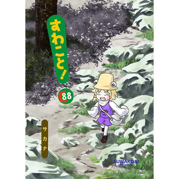 すわこと!コミックマーケット88号 [流水亭(サカナ)] 東方Project