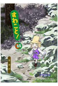 すわこと!コミックマーケット88号