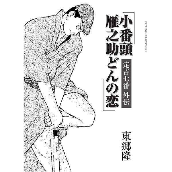 定吉七番 外伝 「小番頭 雁之助どんの恋」 [日本晴(東郷隆)] オリジナル