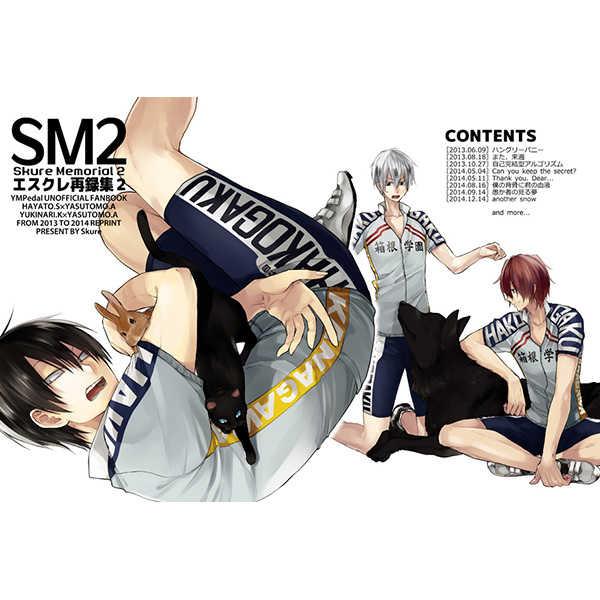 【SM2】エスクレ再録集2 [エスクレ(万)] 弱虫ペダル