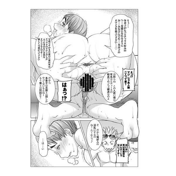 MDM マザーダストメモリーズ 真崎多香子 完全版