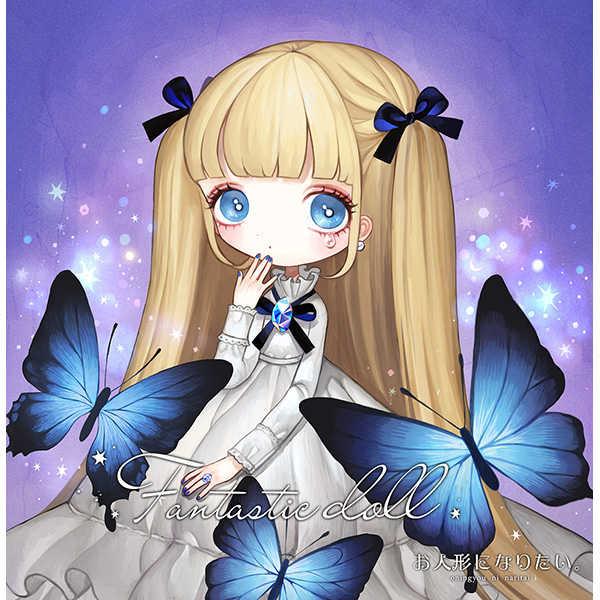 Fantastic doll