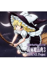 8bit+Band+Dance東方アレンジCD ~霧雨魔法典3~