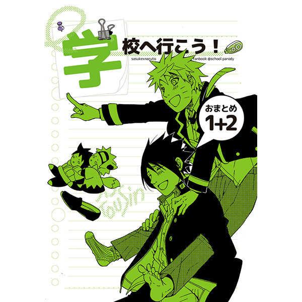 学校へ行こう!1+2おまとめ [3.5等身(ソラノ夏実)] NARUTO
