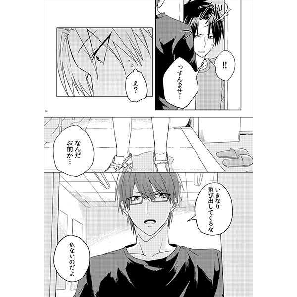 2人の男 -総集編-