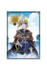 エリンの騎士5