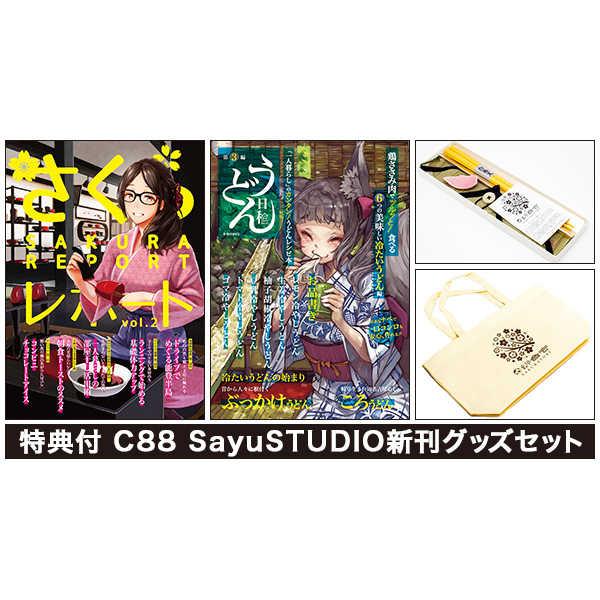 Sayu STUDIO C88特典付 新刊グッズセット