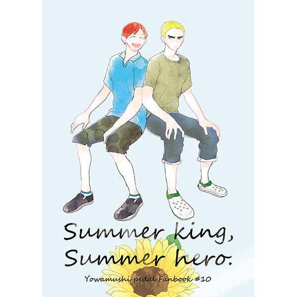 summer king,summer hero. [パーラージュンコ(じゅんこ)] 弱虫ペダル