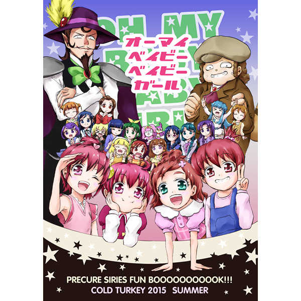 OH MY BABY BABY GIRL!! [COLD TURKEY(すぎ)] プリキュア