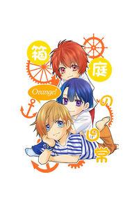 箱庭の日常-Orange!-