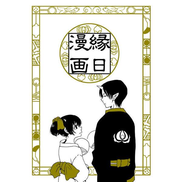 縁日漫画 [ハイドロスコオプ(水野優樹)] 鬼灯の冷徹