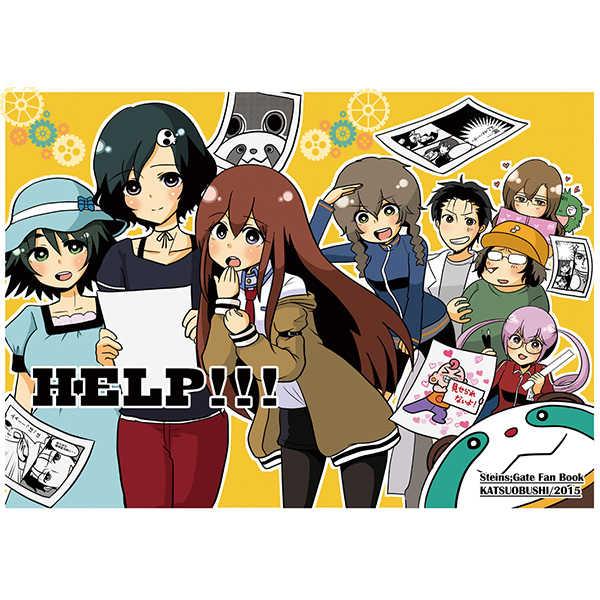 HELP!!! [鰹武士(玉之丞)] Steins;Gate