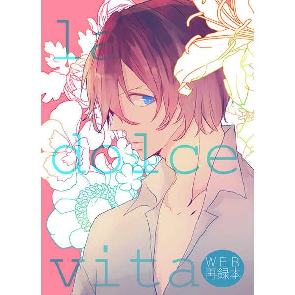 la dolce vita [nolla(のに)] 弱虫ペダル