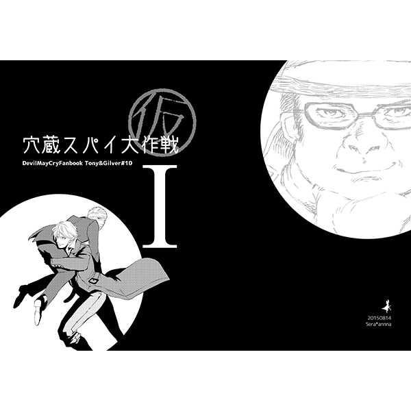 穴蔵スパイ大作戦(仮)1 [Sera(安奈)] デビルメイクライ