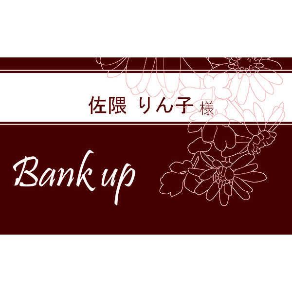 Bank up [LORE(山鳥シマ)] よんでますよ、アザゼルさん。