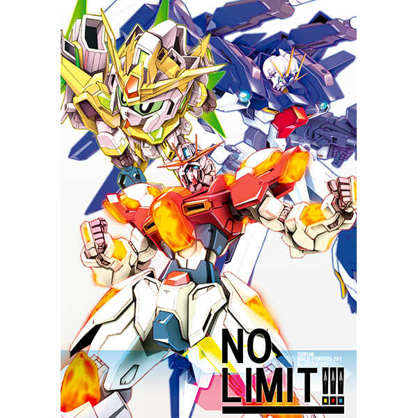 NO LIMIT!!! [秋ノ味覚(ろぼみすちゃ)] ガンダムビルドファイターズ