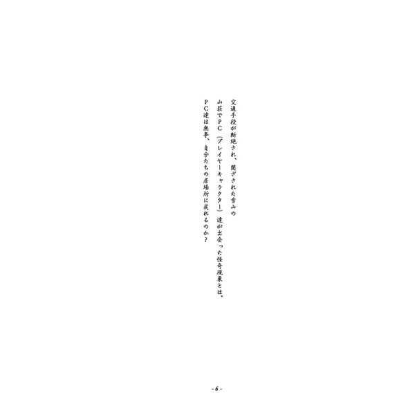 すがもろーるVol.2 「クトゥルフミサレイニアス」