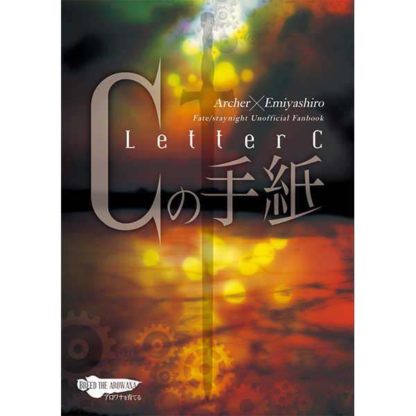 Cの手紙 [アロワナを育てる(昆)] Fate