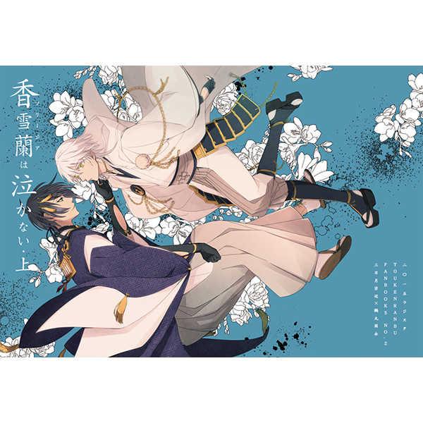 香雪蘭は泣かない・上 [ラジスタ(157)] 刀剣乱舞