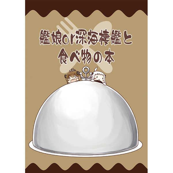 艦娘or深海棲艦と食べ物の本 [ゆきのまちかど(日向ゆう)] 艦隊これくしょん-艦これ-