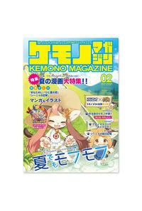 ケモノマガジン Vol.2