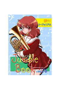 Jumble Book vol.06