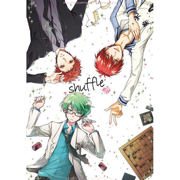 shuffle [ぴりから(piricca)] 黒子のバスケ