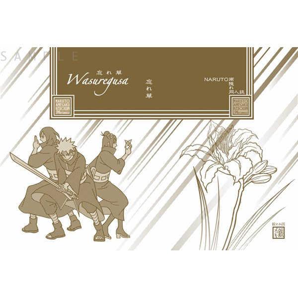 忘れ草 [銀メッキ(Ginmekki)] NARUTO