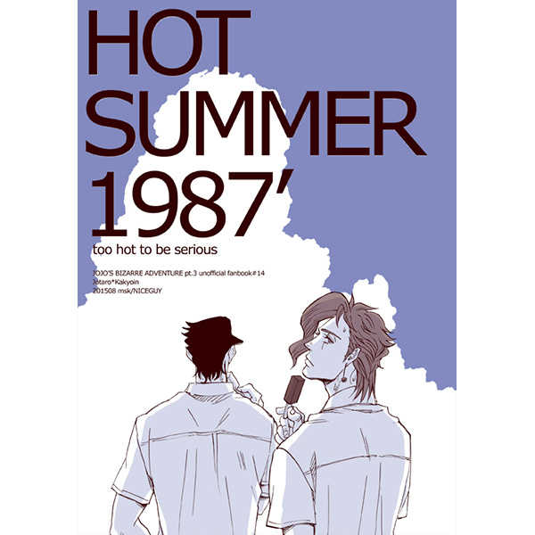 HOT SUMMER 1987'