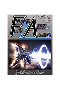FRAME ARMS FAN ALBUM Vol.2