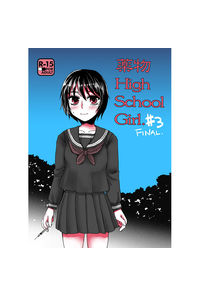 薬物HighSchoolGirl#3
