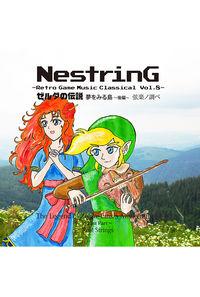 ゼルダの伝説夢をみる島後編 ~Retro Game Music Classcal Vol.8~ NestrinG