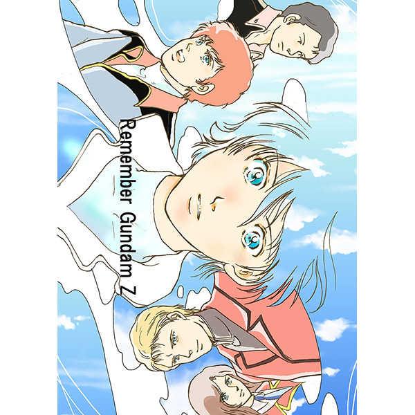 Remember Gundam Ζ [BABY BABY BABY!(SHARL)] ガンダム